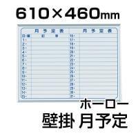 【国産】【ホーロー】ホワイトボード 壁掛け 月予定表(ヨコ)/幅610×高さ460mm