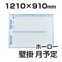 【国産】【ホーロー】ホワイトボード 壁掛け 月予定表(タテ)/幅1210×高さ910mm