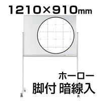 【国産】【ホーロー】暗線入り ホワイトボード 脚付き 片面 1210×910mm