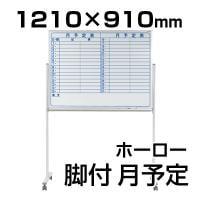 【国産】【ホーロー】ホワイトボード 脚付き 片面 月予定表(ヨコ)/幅1210×高さ910mm
