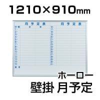 【国産】【ホーロー】ホワイトボード 壁掛け 月予定表(ヨコ)/幅1210×高さ910mm
