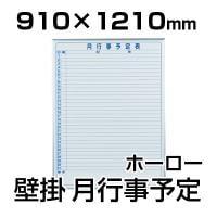 【国産】【ホーロー】ホワイトボード 壁掛け 月行事予定表(横書き) 縦型/幅910×高さ1210mm