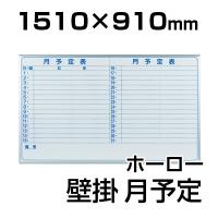 【国産】【ホーロー】ホワイトボード 壁掛け 月予定表(ヨコ)/幅1510×高さ910mm