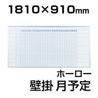 【国産】【ホーロー】ホワイトボード 壁掛け 月予定表自由型/幅1810×高さ910mm