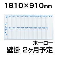 【国産】【ホーロー】ホワイトボード 壁掛け 2ヶ月予定表(タテ)/幅1810×高さ910mm