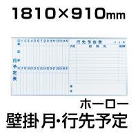 【国産】【ホーロー】ホワイトボード 壁掛け 月予定表(タテ)+行先予定表(ヨコ)/幅1810×高さ910mm