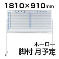 【国産】【ホーロー】ホワイトボード 脚付き 片面 月予定表(ヨコ)/幅1810×高さ910mm
