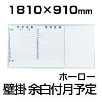 【国産】【ホーロー】ホワイトボード 壁掛け 月予定表余白付(ヨコ)/幅1810×高さ910mm