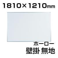 【国産】【ホーロー】ホワイトボード 壁掛け/1810×1210mm