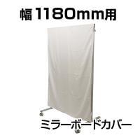 ★オプション★ミラーボードカバー UM-PVA-4M用/UM-PVA-4M-MC