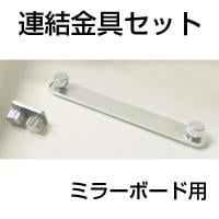 ★オプション★ミラーボード M型用連結金具セット/UM-VPVA-SET
