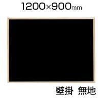 木枠ブラックボード 幅1200×高さ900mm WOEB34