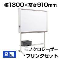 プラス ネットワークボード 電子黒板 コピーボード ホワイトボード モノクロレーザープリンタセット ボード2面/C...