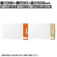 プラス CLBK-0906HM | クリーンボード クレア(CREA) 壁掛け 手動イレーザー付属 汚れない ホワ...