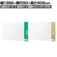 プラス CLBK-1209EM | クリーンボード クレア(CREA) 壁掛け 電動イレーザー付属 汚れない ホワ...