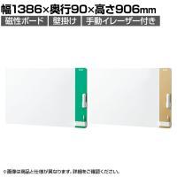 プラス CLBK-1209HM | クリーンボード クレア(CREA) 壁掛け 手動イレーザー付属 汚れない ホワ...