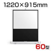 PLUS(プラス) プロジェクタースクリーン フロアタイプスクリーン 60型(1220×915mm) ケース一体型...