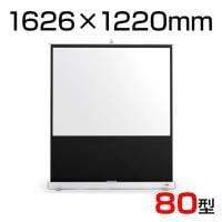 PLUS(プラス) プロジェクタースクリーン フロアタイプスクリーン 80型(1626×1220mm) ケース一体...