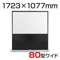 PLUS(プラス) プロジェクタースクリーン フロアタイプスクリーン 80ワイド型(1723×1077mm) ケー...