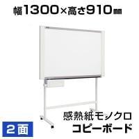 プラス コピーボード 感熱紙モノクロタイプ ボード2面/VI-K-10S-ST