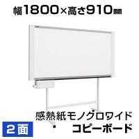 プラス コピーボード 感熱紙モノクロワイドタイプ ボード2面/VI-K-10W-ST