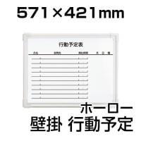 プラス ホワイトボード LB2 壁掛け ニッケルホーロー製 行動予定 600×450 VI-LB2-130SHWK