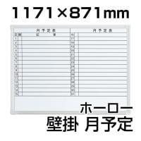 プラス ホワイトボード LB2 壁掛け ニッケルホーロー製 月予定 1200×900 VI-LB2-340SHWT