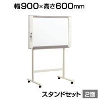 プラス ネットワークボード 電子黒板 コピーボード ホワイトボード スタンドセット ボード2面/N-21J-ST