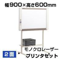 プラス ネットワークボード 電子黒板 コピーボード ホワイトボード モノクロレーザープリンタセット ボード2面/N...