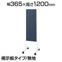 プラス 案内板 片面掲示板タイプ/片面ホワイトボード(無地) マグネット対応 300×888mm 幅365×高さ1...
