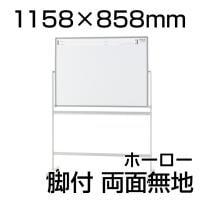 プラス ホワイトボード スマホ対応 PASHABO(パシャボ) 1158×858mm 両面脚付き ホーロー製 幅1...