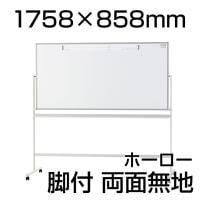 プラス ホワイトボード スマホ対応 PASHABO(パシャボ) 1758×858mm 両面脚付き ホーロー製 幅1...