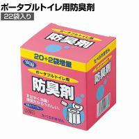 ウェルファン ポータブルトイレ用防臭剤22 トイレ消臭 介護用品