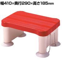 ウェルファン バスステップ 介護用品 福祉介護用品 お風呂 踏み台 浴槽台 イス バスタブの中で座る椅子