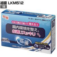 ウェルファン 乳酸菌 巡優 LKM512/1箱 ビフィズス菌 桿菌 腸活 サプリ 免疫力向上