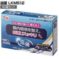 ウェルファン 乳酸菌 巡優 LKM512/40箱セット ビフィズス菌 桿菌 腸活 サプリ 免疫力向上