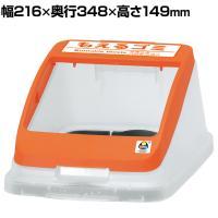 ウェルファン 分別ペールCN22/30 フタ もえるゴミ用 オレンジ
