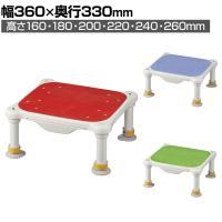 ウェルファン 軽量浴槽台ジャスト/16-26 介護用品 入浴 踏み台 風呂椅子 風呂いす