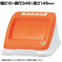 ウェルファン 分別ペールCN22/30 プッシュ式フタ もえるゴミ用 オレンジ
