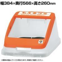ウェルファン 分別ペールCN90 フタ もえるゴミ用 オレンジ
