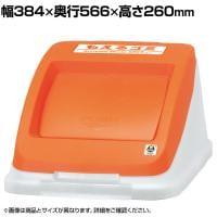 ウェルファン 分別ペールCN90 プッシュ式フタ もえるゴミ用 オレンジ
