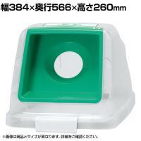 ウェルファン 分別ペールCN90 丸フタ ビンゴミ用 グリーン