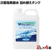 次亜塩素酸水 除菌水 ウィンカムデオ 2l 詰め替えタンク 200ppm 1ケース 4本入り
