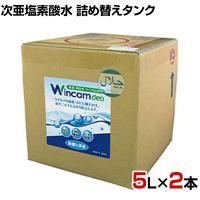 次亜塩素酸水 除菌水 ウィンカムデオ 5l 詰め替えタンク 200ppm 1ケース 2本入り