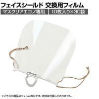 マウスシールド 透明マスク マスクリアエコノ専用交換フェイスシールド 1ケース 30袋入り 計300枚