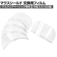 マウスシールド 透明マスク マスクリアベーシック専用交換フィルム 1ケース 透明 20箱入り 計100枚