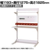 山金工業 【追加/増設用】 ラインテーブル 間口1200サイズ 両面・連結 HRR-1218R-TPY 幅1193...