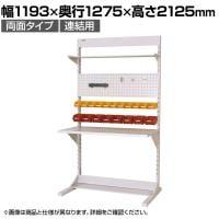 山金工業 【追加/増設用】 ラインテーブル 間口1200サイズ 両面・連結 HRR-1221R-TPY 幅1193...