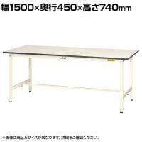 山金工業 ワークテーブル 150シリーズ 固定式 SUP-1545-WW 幅1500×奥行450×高さ740mm