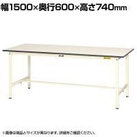 山金工業 ワークテーブル 150シリーズ 固定式 SUP-1560-WW 幅1500×奥行600×高さ740mm